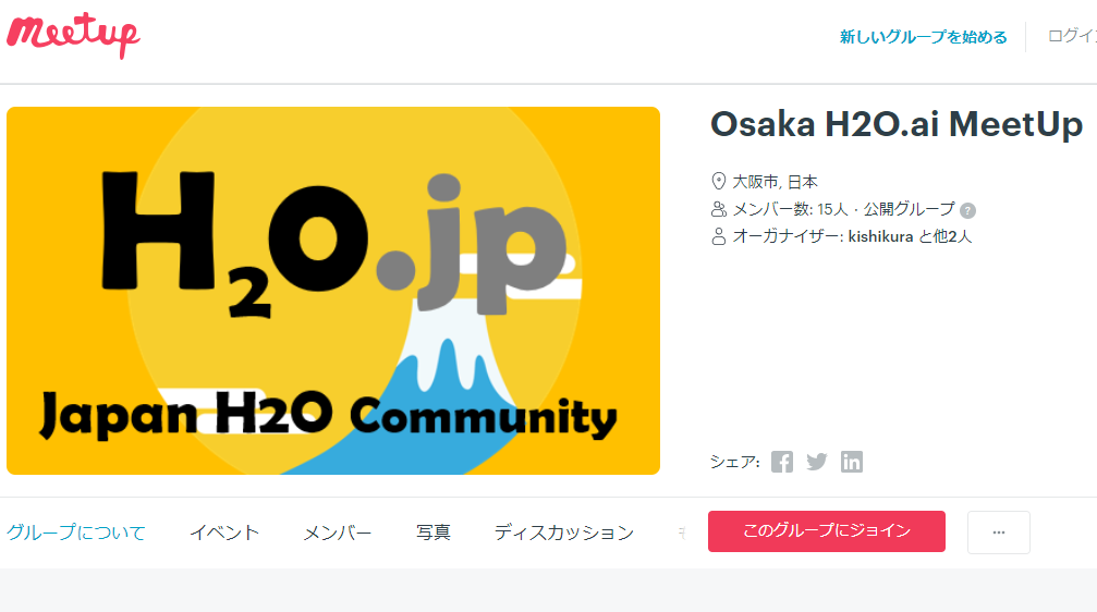 Osaka H2O.ai Meetup第一回目のメートアップを行います。